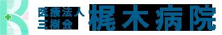 医療法人社団 三樹会  梶木病院